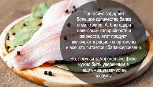 Что за рыба пангасиус, польза и вред, как выбрать и приготовить филе