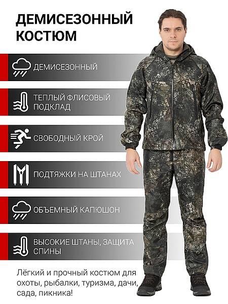 Одежда осенняя для рыбалки - выбираем рыболовный костюм, штаны, перчатки